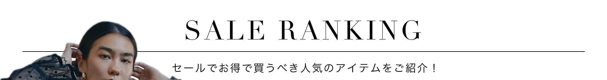 SALE RANKING